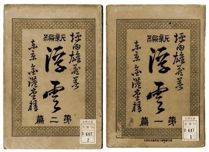 【読書録】『浮雲』(1887~1889) 二葉亭四迷
