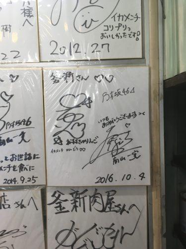 乃木坂46のサイン