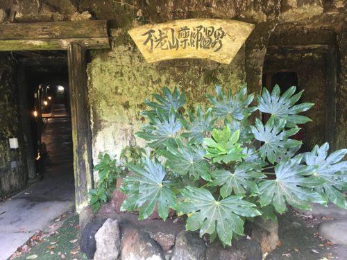 不老薬師温泉の看板