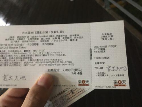 見殺し姫の当日券チケット
