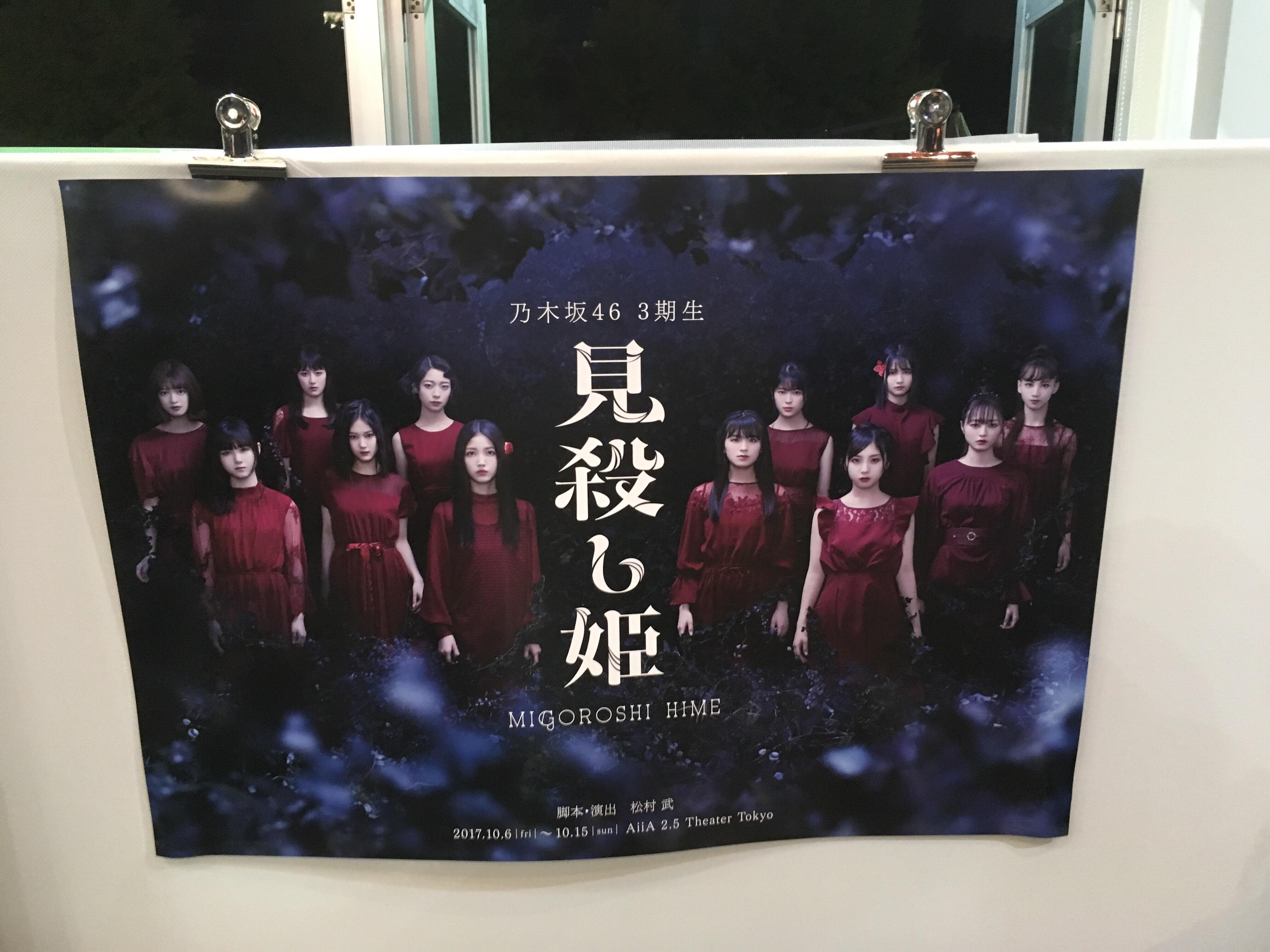 乃木坂46 3期生公演「見殺し姫」を観ての、雑記
