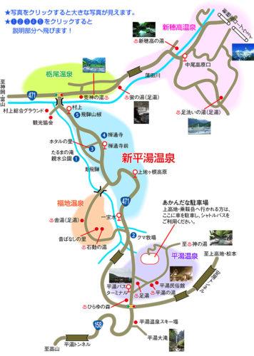 奥飛騨温泉郷のマップ