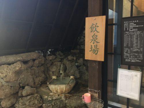 泡の湯温泉の飲泉場