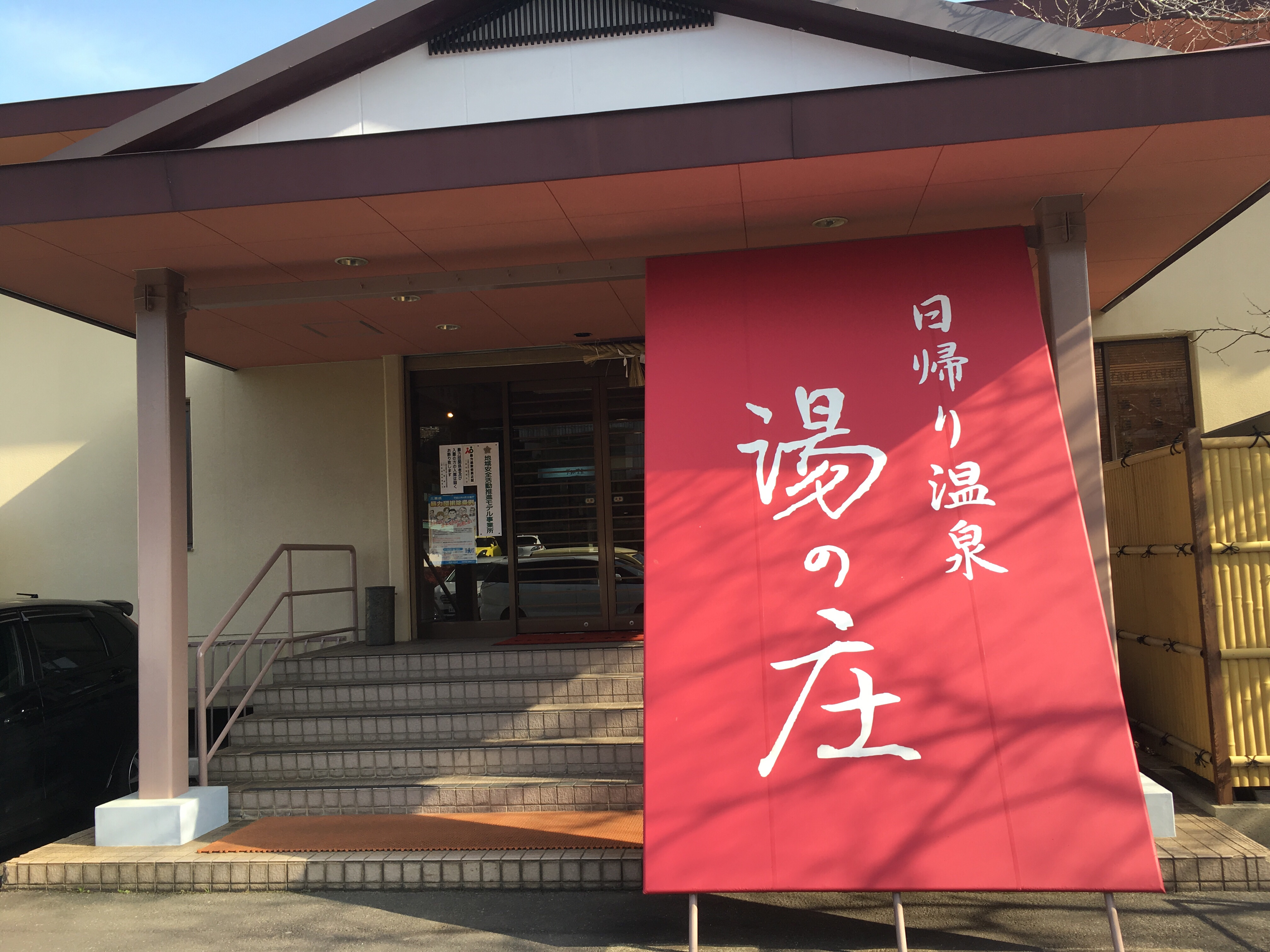 榊原温泉 湯の庄入口