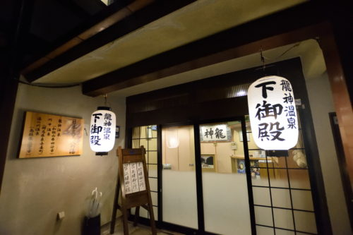 龍神温泉下御殿の入口