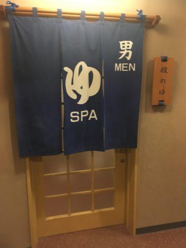下御殿の内湯入口