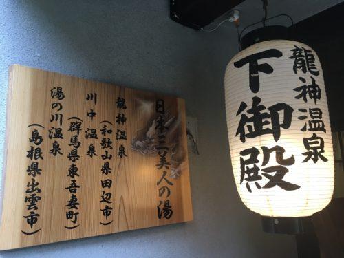 下御殿入口にあった日本三大美人の湯一覧
