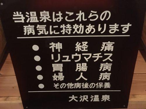 大沢温泉の効能