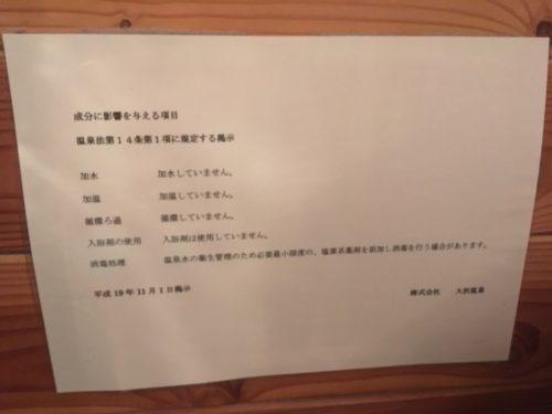 大沢温泉、南部の湯の説明