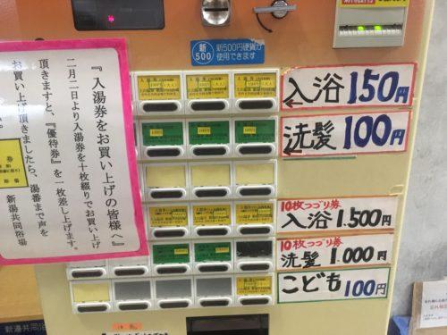 沢の湯の券売機