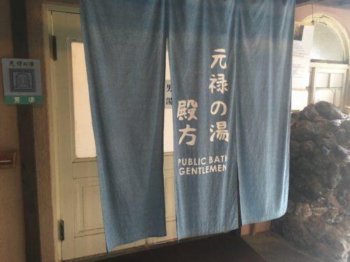 元禄の湯の入口