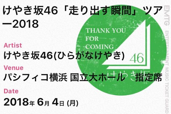 けやき坂46を観てきた。