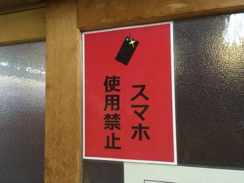 スマホ使用禁止の貼り紙