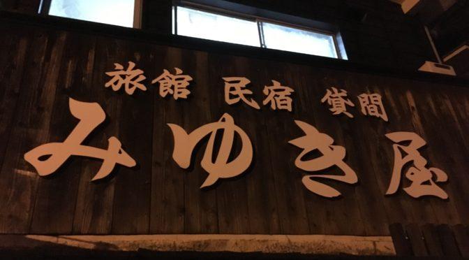 昔ながらの温泉宿でのんびり湯治客気分|別府・鉄輪温泉『民宿 みゆき屋』|大分県|温泉のすゝめ35