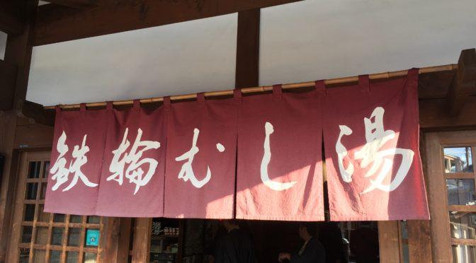 おんせん県大分でも唯一の旧式蒸し湯|別府・鉄輪温泉「蒸し湯」|大分県|温泉のすゝめ37