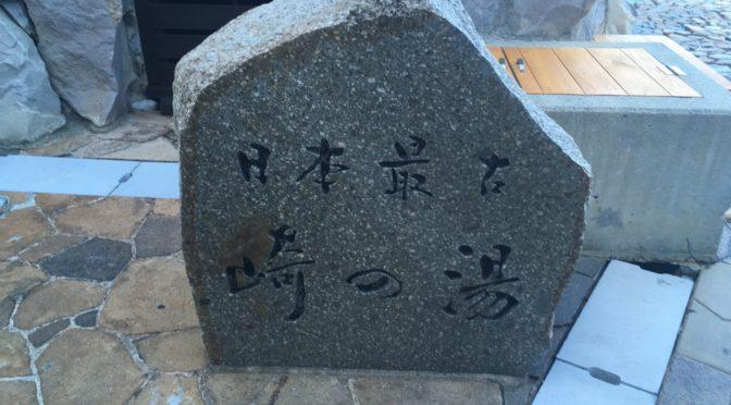 飛鳥時代の天皇も沐浴したという古の湯壺|白浜温泉「崎の湯」|和歌山県|温泉のすゝめ48