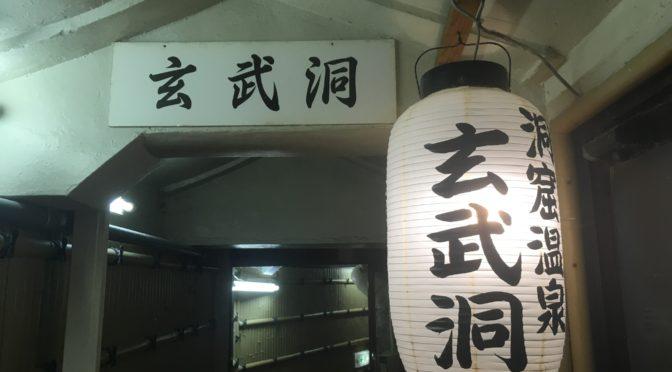 唯一無二の海洋型洞窟温泉|勝浦温泉『ホテル浦島』|和歌山県|温泉のすゝめ49