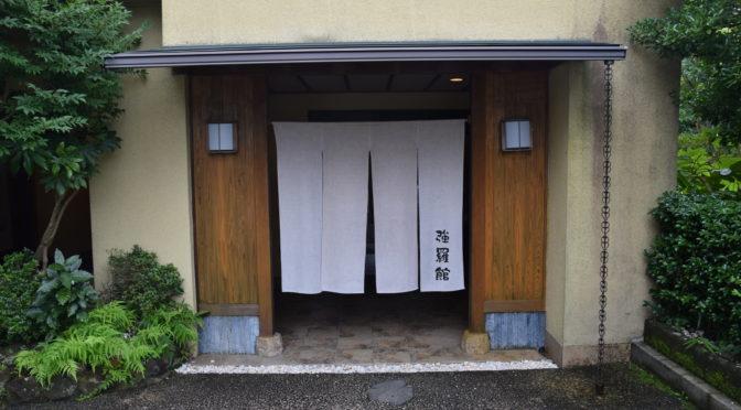 乳白色の日帰り源泉かけ流し|強羅温泉(箱根)|温泉のすゝめ53