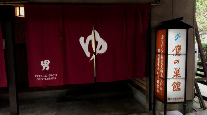 山奥に沸く塩泉、秘湯|鷹ノ巣温泉(新潟)|温泉のすゝめ54