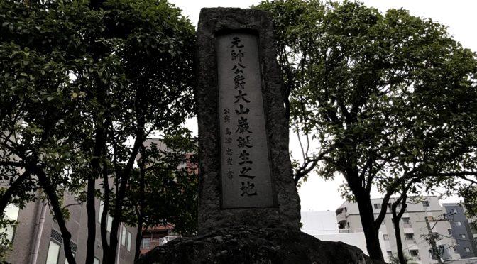大山巌生誕之地碑