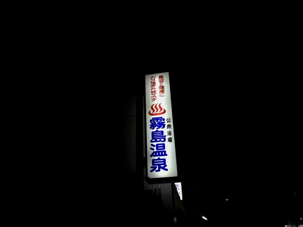 霧島温泉電灯