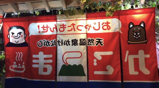 昭和はここにある|かごっま温泉(鹿児島)|温泉のすゝめ59