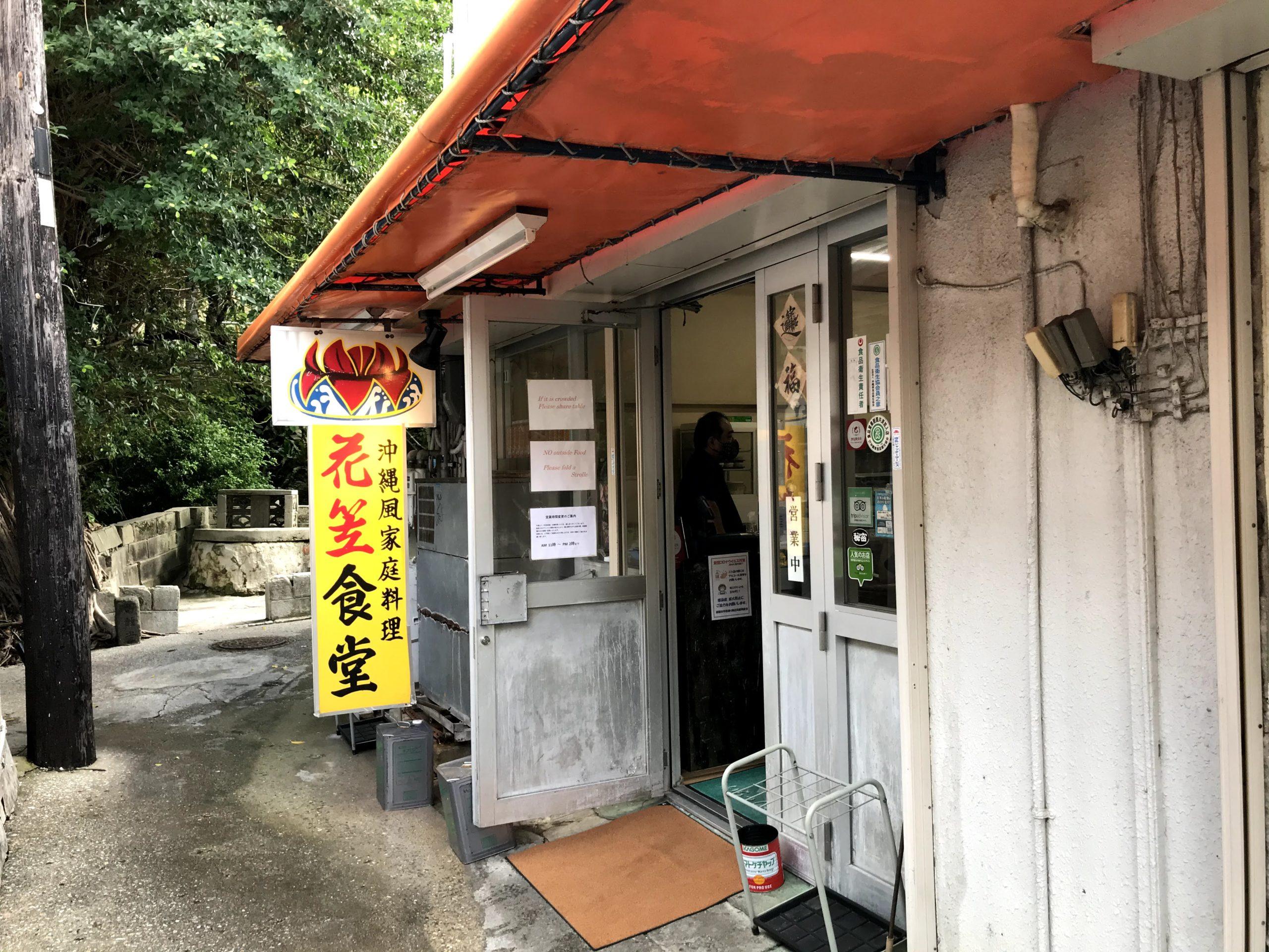 国際通りの花笠食堂