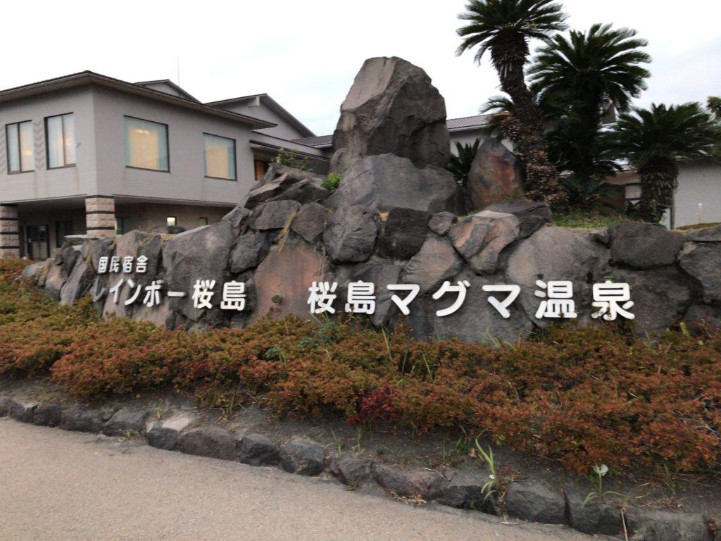 鹿児島マグマ温泉入口