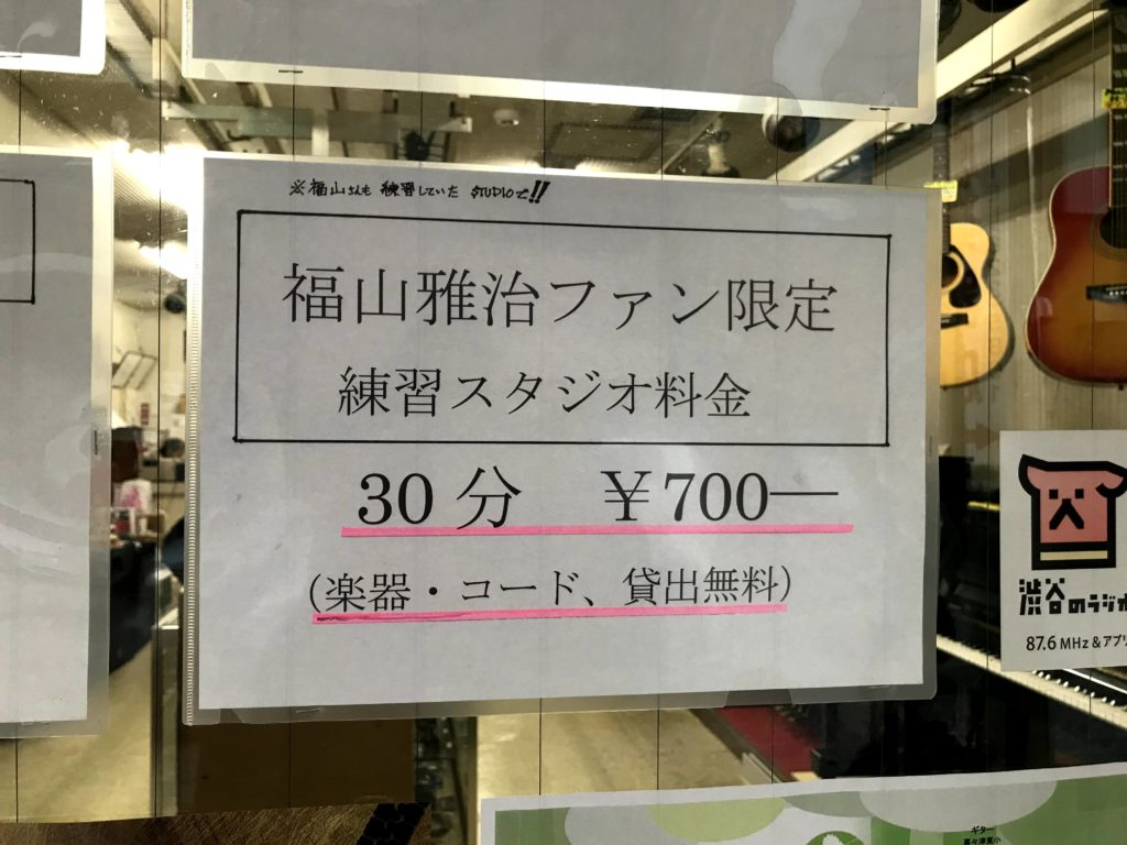 福山ファン限定レンタルスタジオ