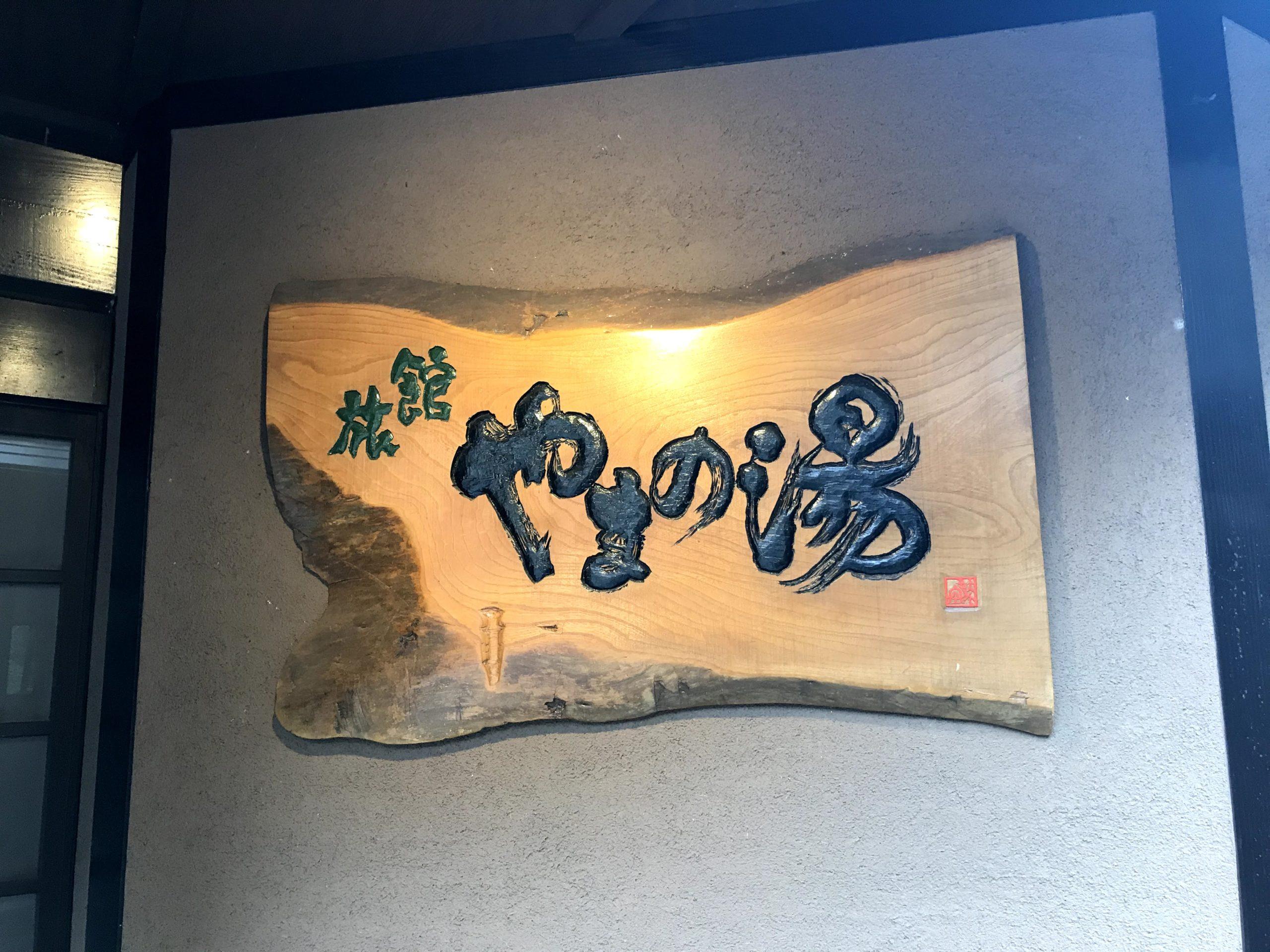 黒川温泉やまの湯_看板