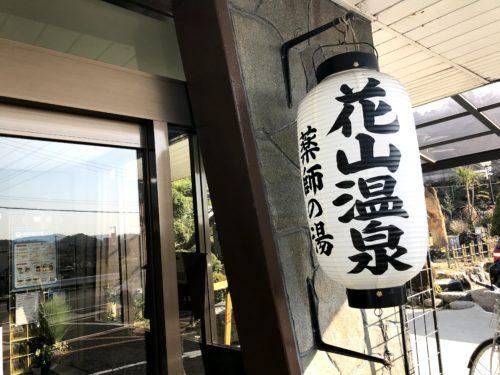 花山温泉_入口