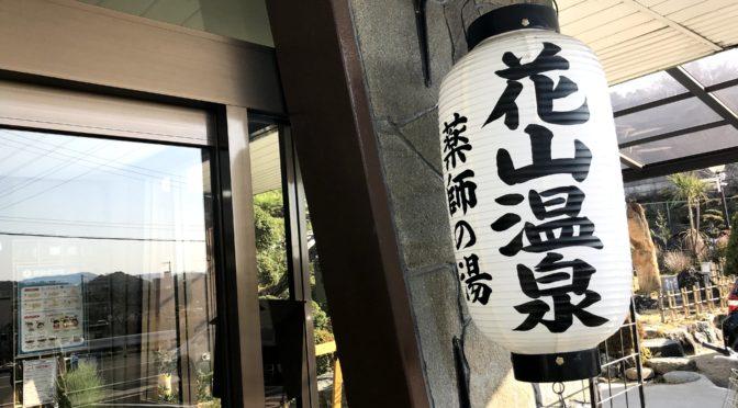 市街地に湧く橙の「関西最強」炭酸泉|花山温泉・薬師の湯(和歌山)|温泉のすゝめ64