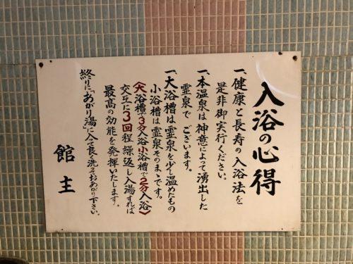 花山温泉_入浴心得