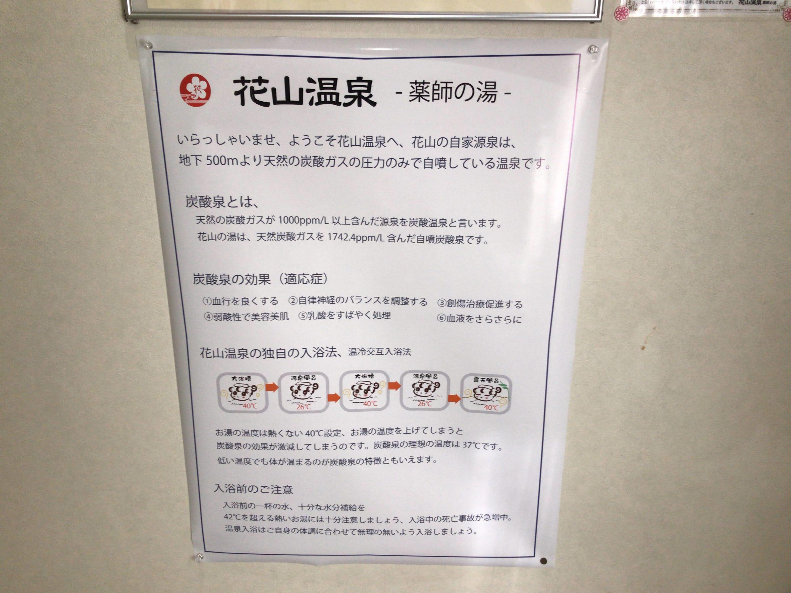 花山温泉_浴用方と炭酸泉について
