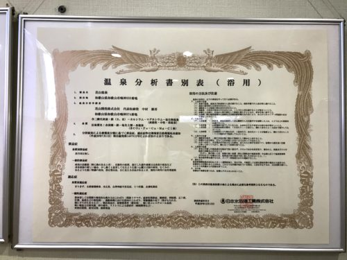 花山温泉_温泉分析書(浴用)