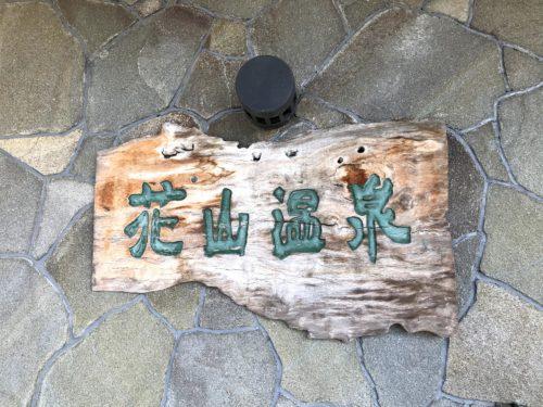 花山温泉_看板