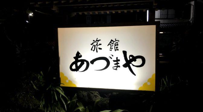 世界遺産の温泉地でひといき|湯ノ峰温泉・あづまや(和歌山)|温泉のすゝめ65